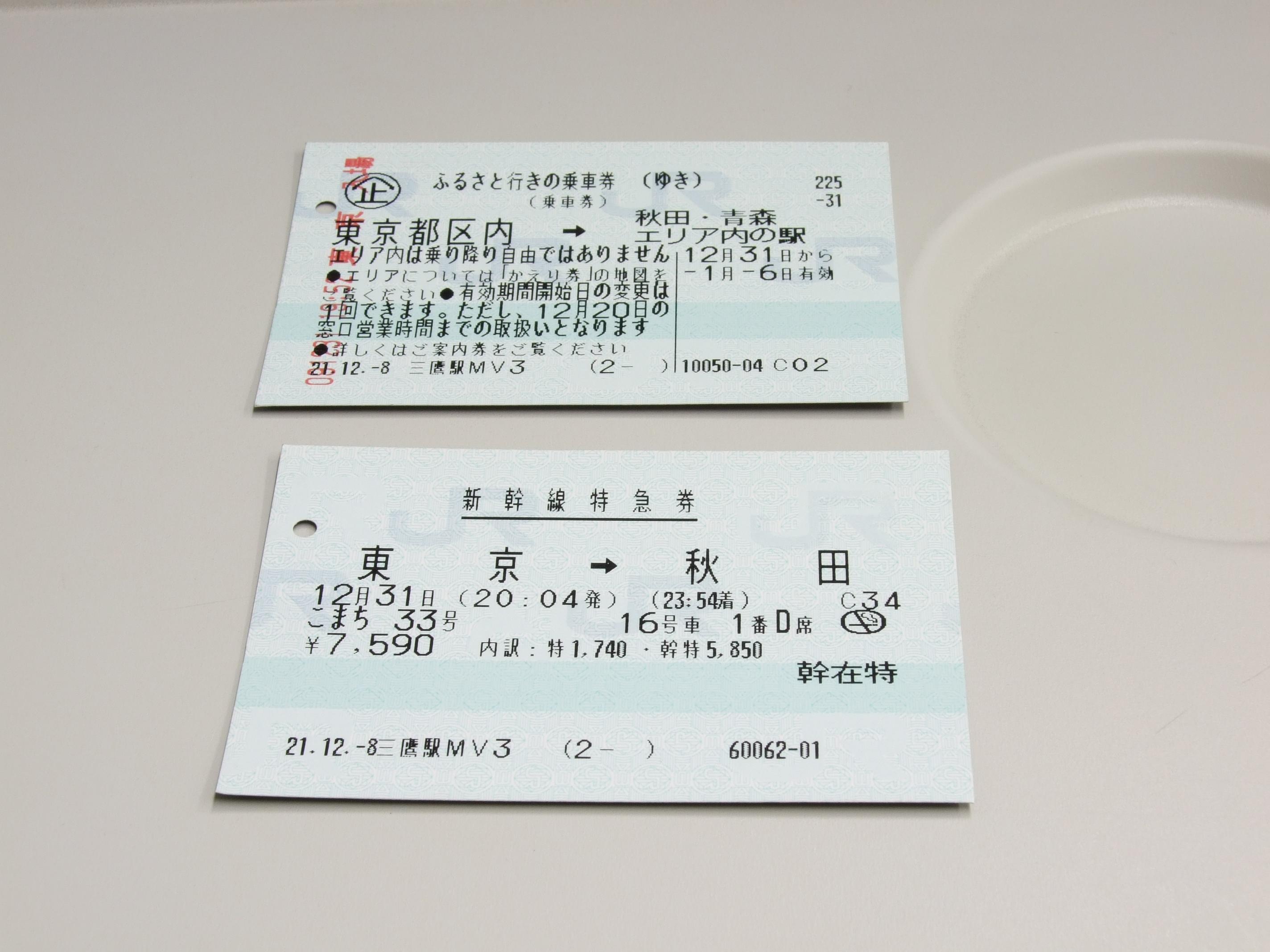 写真: ふるさと行きの乗車券 ...